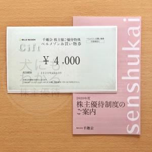 千趣会(8165)の株主優待到着報告(R1.12月中優待)