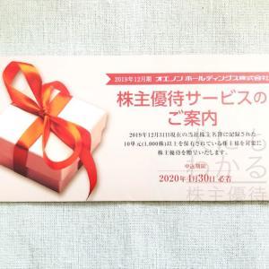 オエノンHD(2533)の株主優待到着報告(R1.12月末優待)