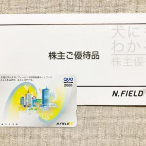 N.FIELD(6077)の株主優待到着報告(R1.12月末優待)