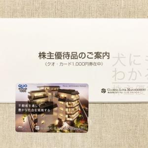 グローバル・リンク・マネジメント(3486)の株主優待到着報告(R1.12月末優待)
