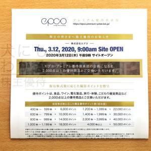 エプコ(2311)の株主優待到着報告(R1.12月末優待)