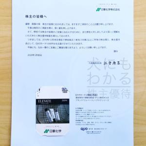 日華化学(4463)の株主優待到着報告(R1.12月末優待)
