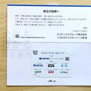 オプテックスグループ(6914)の株主優待到着報告(R1.12月末優待)