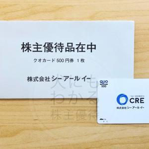 シーアールイー(3458)の株主優待到着報告(R2.1月末優待)