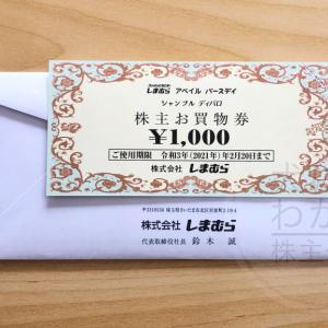 【お買物券】プチプラの宝探し!しまむら(8227)株主優待到着(R2.2月中優待)