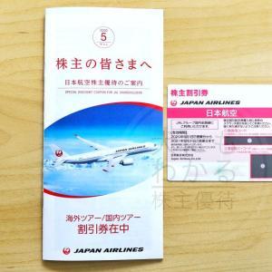 【国内線50%割引券】快適な空の旅を!JAL 日本航空(9201)株主優待到着(R2.3月末優待)