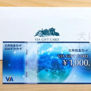 【商品券】沖縄以外はギフトカードがもらえる サンエー(2659)株主優待到着(R2.2月末優待)
