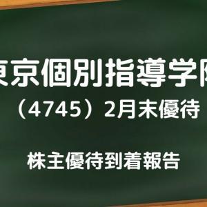 【カタログ掲載】食品・図書カードなど8点から選べる 東京個別指導学院(4745)株主優待到着(R2.2月末優待)