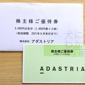 【優待券】GLOBAL WORKなどの人気アパレルブランドで利用可能  アダストリア(2685)株主優待到着(R2.2月末優待)