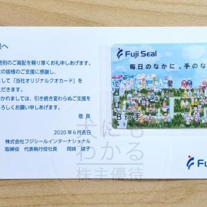 【クオカード】フジシールインターナショナル(7864)の株主優待到着報告(R2.3月末優待)