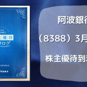 【カタログ全掲載】阿波銀行(8388)徳島県の特産品から選べる 株主優待到着(R2.3月末優待)