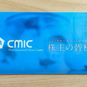 【シミックHD】ゆめぴりか・川根茶など4商品から選択 シミックホールディングス(2309)株主優待到着(R2.3月末優待)