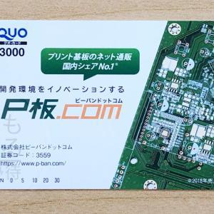 【クオカード】ピーバンドッドコム(3559)の株主優待到着報告(R2.3月末優待)