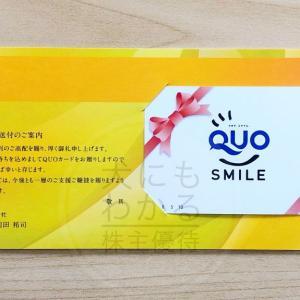 【クオカード】オカダアイヨン(6294)の株主優待到着報告(R2.3月末優待)