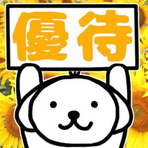 【8月優待】GMO一般短期初日の結果他あれこれ追加確保~