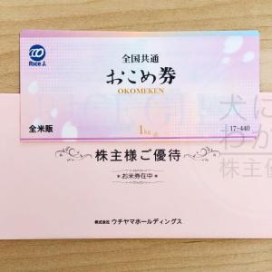 【おこめ券】ウチヤマホールディングス(6059)の株主優待到着報告(R2.3月末優待)