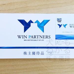 【クオカード】ウイン・パートナーズ(3183)の株主優待到着報告(R2.3月末優待)