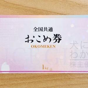 【おこめ券】岡谷電機産業(6926)の株主優待到着報告(R2.3月末優待)