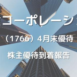 【東建コーポレーション(1766)】 ゴルフや通販の割引券などが選べる 株主優待到着(R2.4月末優待)