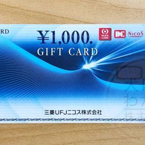 【電算】4,000円分の三菱UFJニコスギフトカードがもらえる 電算(3640)株主優待到着(R2.3月末優待)