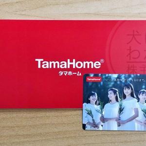 【クオカード】タマホーム(1419)の株主優待到着報告(R2.5月末優待)