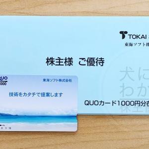 【クオカード・記念優待】東海ソフト(4430)の株主優待到着報告(R2.5月末優待)