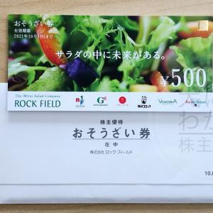 【ロック・フィールド(2910)】美味しいお惣菜の購入に使えるお惣菜券 株主優待到着(R2.4月末優待)