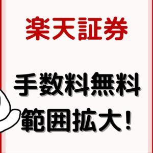 【速報】楽天証券も無料範囲拡大!いちにち定額コースが100万円まで手数料無料に!