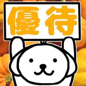 【10月優待】食欲の秋全開のラストスパートで2銘柄追加確保~