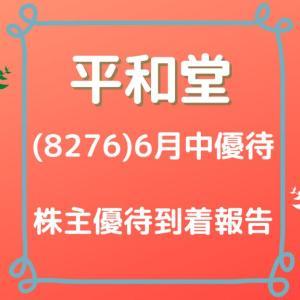 【平和堂(8276)】店舗で使える優待券またはUCギフトカード 株主優待到着(2020.6月中優待)