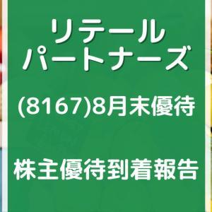 【リテールパートナーズ(8167)】優待券、JCBギフトカード、カタログの中から選択 株主優待到着(2020.8月末優待)