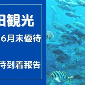 【藤田観光(9722)】水族館や箱根小涌園の入場無料&宿泊割引など 株主優待到着(2020.6月末優待)