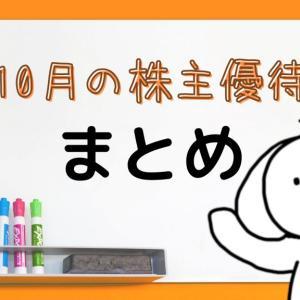 【10月優待まとめ】優待クロスで合計10銘柄(18個)取得!