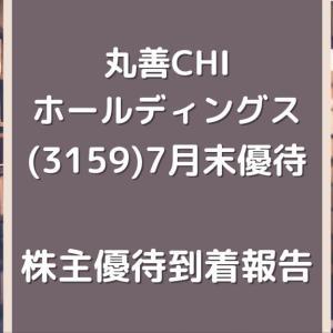【丸善CHIホールディングス(3159)】丸善・ジュンク堂で使える商品券 株主優待到着(2020.7月末優待)