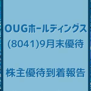 【OUGホールディングス(8041)】水産品の選べるグルメカタログ 株主優待到着(2020.9月末優待)