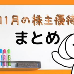 【11月優待まとめ】優待クロスで合計11銘柄(18個)取得!
