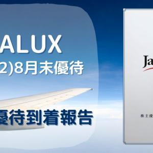 【JALUX(2729)】通販・免税店などで使える商品券 株主優待到着(2020.9月末優待)