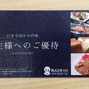 【大庄(9979)】優待変更あり・2月優待から飲食券のみになります 株主優待到着(2020.8月末優待)