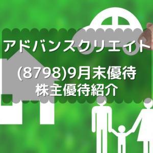 【アドバンスクリエイト(8798)】カタログギフトと会員制優待サービス 株主優待到着(2020.9月末優待)