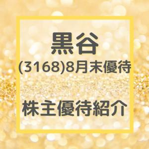 【黒谷(3168)】クオカード 株主優待到着報告(2020.8月末優待)