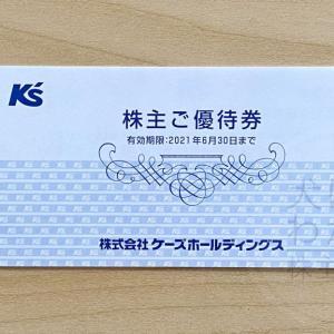 【ケーズHD(8282)】ケーズデンキ全店舗で使える1,000円分の優待券 株主優待到着(2020.9月末優待)