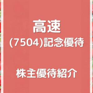 【高速(7504)】記念優待・クオカード 株主優待到着(2020.9月末優待)
