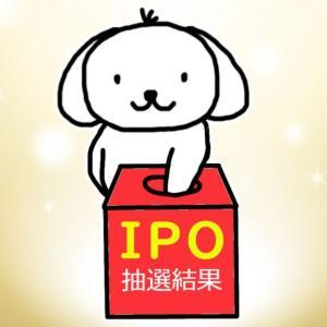 【IPO】アイドマHDほか抽選結果!& 追加3銘柄のBB申込み