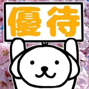 【4・5月優待】ようやくバウムクーヘンゲット!ほか3銘柄(4個)確保!
