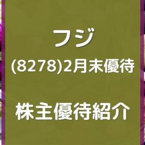 【フジ(8278)】ネットショップポイントや優待券など4点から選択 株主優待到着(2021.2月末優待)