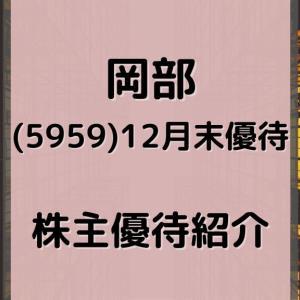 【岡部(5959)】クオカード ※2021年から1年以上保有条件 株主優待到着(2020.12月末優待)