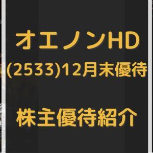【オエノンHD(2533)】株主限定オリジナルのお酒 今年はクラフトジン 株主優待到着(2020.12月末優待)