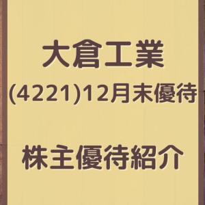 【大倉工業(4221)】クオカードとオークラホテル丸亀お食事券 株主優待到着(2020.12月末優待)