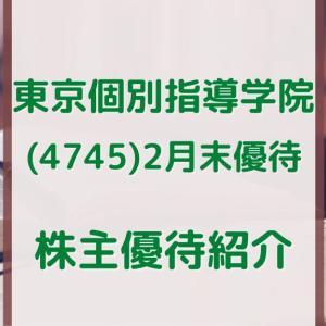 東京個別指導学院(4745)株主優待 図書カードなど8点から選択(2021.2月末優待)