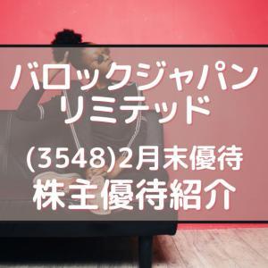 バロックジャパンリミテッド(3548)株主優待 店舗・オンラインで使える2,000円分クーポン券(2021.2月末優待)